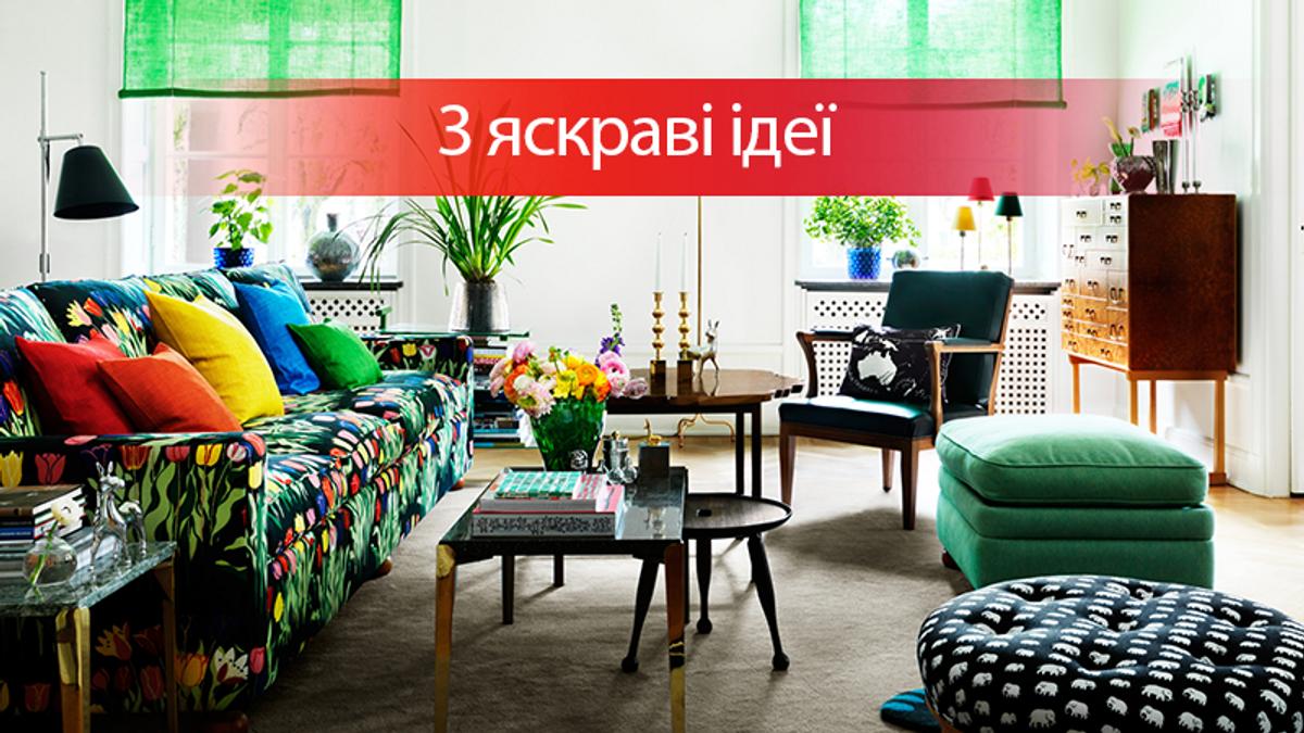Як легко освіжити інтер'єр помешкання: практичні поради з фото