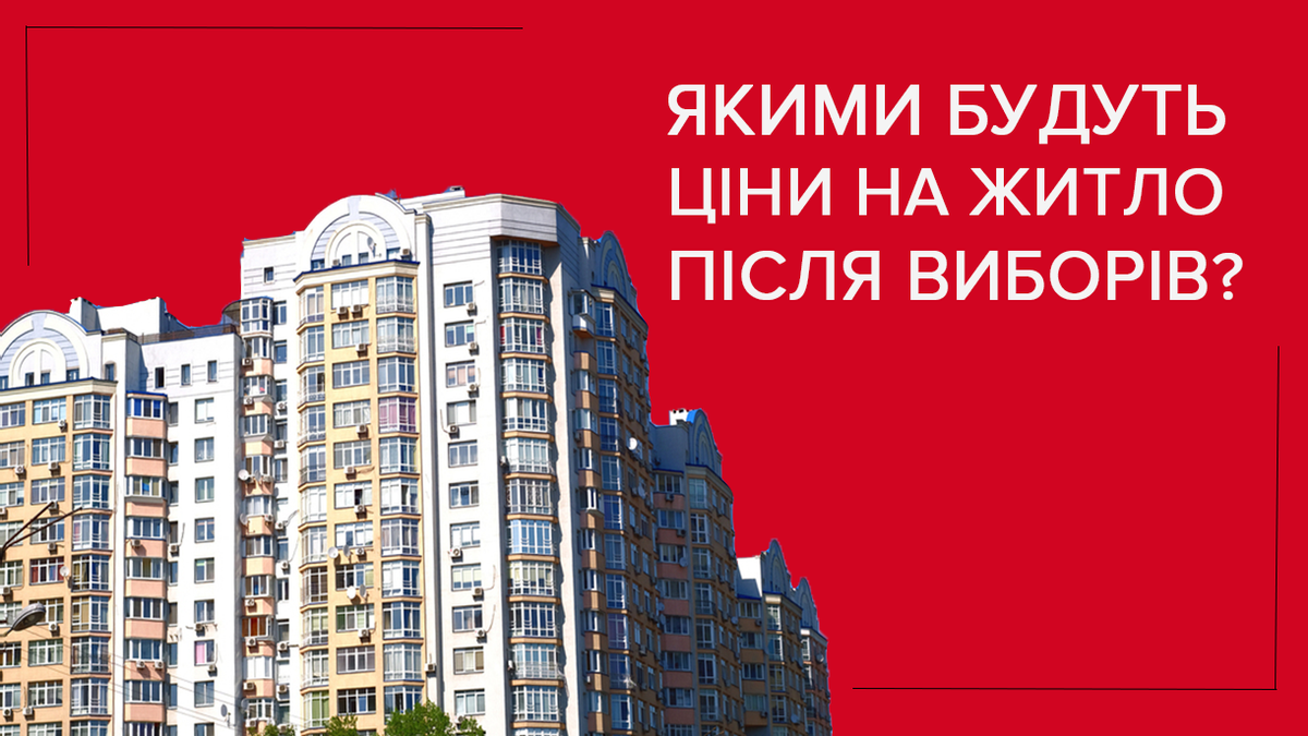 Что будет с ценами на недвижимость после выборов-2019: мнения экспертов