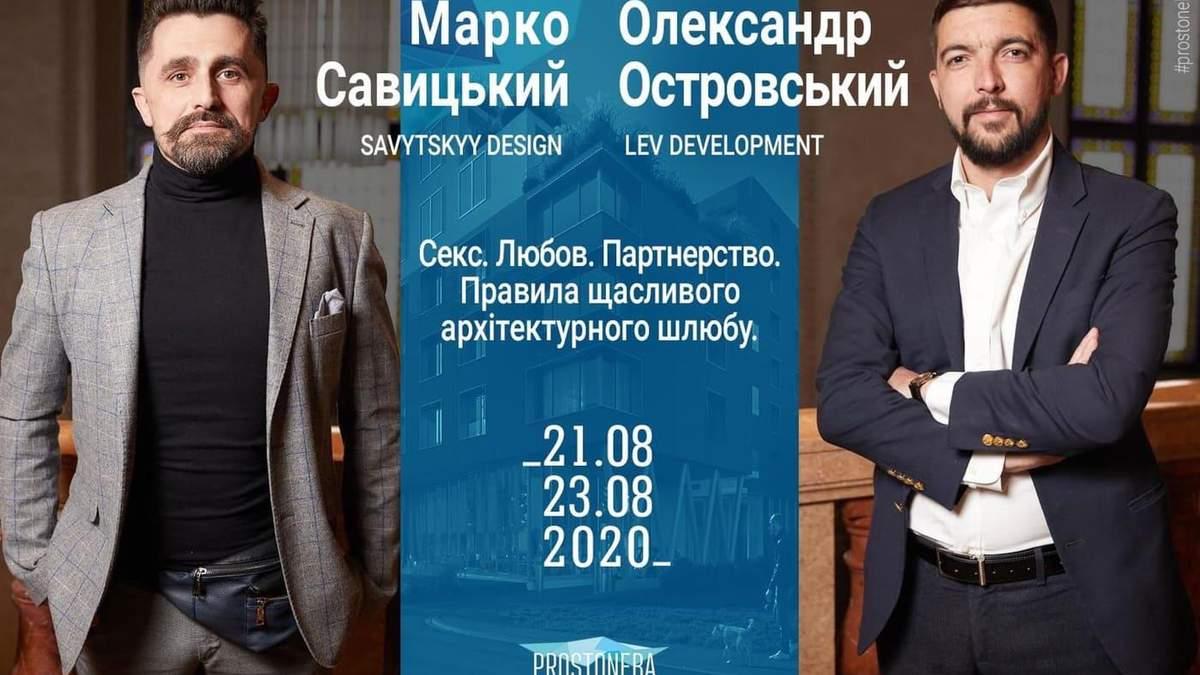 """Фестиваль """"PROSTONEBA"""": як змінити сферу нерухомості в Україні на краще"""