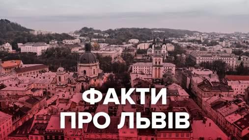 Львов празднует свое 765-летие: интересные факты о городе, которые удивят даже львовян